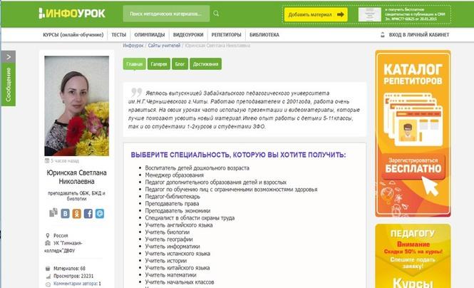 лучшие сайты репетиторов москвы погоды другой