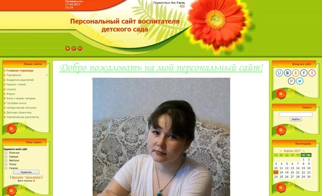 Сайт воспитателя как сделать