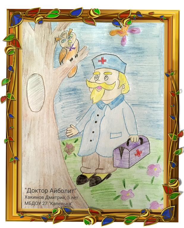 Картинки по мотивам сказок корнея чуковского